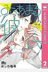 みにあまる彼氏 2 (マーガレットコミックスDIGITAL) Kindle版