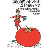 3000円のトマトはなぜ売れた? ~未来を決める「1日10分」奇跡の習慣