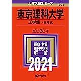 東京理科大学(工学部−B方式) (2021年版大学入試シリーズ)