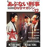 あぶない刑事 全事件簿DVDマガジン 2013年 2/12号 [分冊百科]