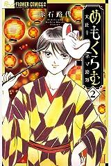めもくらむ 大正キネマ浪漫(2) (フラワーコミックスα) Kindle版