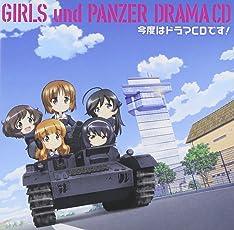 TVアニメ『ガールズ&パンツァー』ドラマCD 今度はドラマCDです!