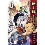 魔王城でおやすみ (6) (少年サンデーコミックス)