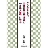 どう生きるか、山田方谷の生き方と『古本大學』に学ぶ
