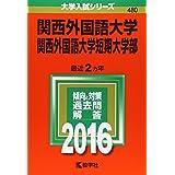 関西外国語大学・関西外国語大学短期大学部 (2016年版大学入試シリーズ)