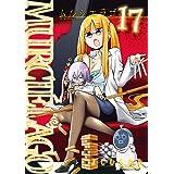 ムルシエラゴ (17) (ヤングガンガンコミックス)
