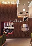 商店建築 2019年10月号 (2019-09-28) [雑誌]