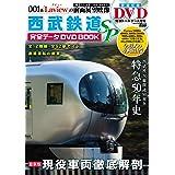 西武鉄道完全データDVDBOOK SP (メディアックスMOOK)