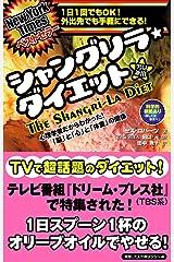 シャングリラ・ダイエット 単行本(ソフトカバー)