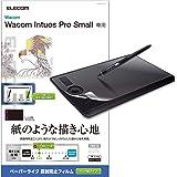 エレコム ワコム 液タブ 液晶ペンタブレット Wacom Intuos Pro small フィルム ペーパーライク ケ…