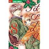 はぴまり~Happy Marriage!?~ (8) (フラワーコミックス)