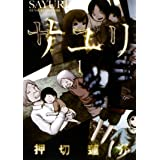 サユリ 1 (バーズコミックス)