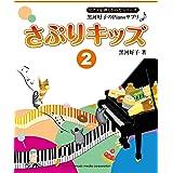 ピアノを弾くからだシリーズ 黒河好子のPianoサプリ♪ さぷりキッズ2