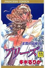 アリーズ 11 王者の星座宮 Kindle版