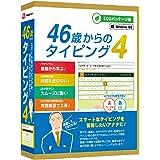 46歳からのタイピング4【ECOパッケージ版】