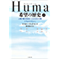 Humankind 希望の歴史 上 人類が善き未来をつくるための18章 (文春e-book)