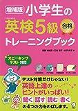 【CD-ROM・音声DL付】増補版 小学生の英検5級合格トレーニングブック