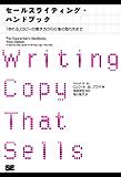 セールスライティング・ハンドブック 「売れる」コピーの書き方から仕事の取り方まで