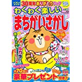 わくわく楽しいまちがいさがし vol.20 (SUN MAGAZINE MOOK アタマ、ストレッチしよう!パズルメ)