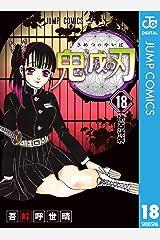 鬼滅の刃 18 (ジャンプコミックスDIGITAL) Kindle版