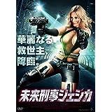 未来刑事ジェシカ [DVD]