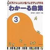 ピアノレッスンをバックアップする わかーる曲集 3