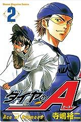ダイヤのA(2) (週刊少年マガジンコミックス) Kindle版