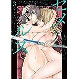 セメルパルス semelparous(3) (百合姫コミックス)