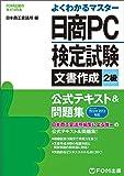 日商PC検定試験 文書作成2級 公式テキスト&問題集 Microsoft Word 2013対応 (FOM出版のみどりの…