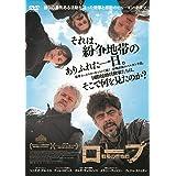ロープ 戦場の生命線 [DVD]