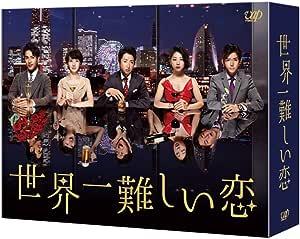 世界一難しい恋 DVD BOX(初回限定版)(鮫島ホテルズ 特製タオル付)