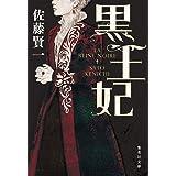 黒王妃 (集英社文庫)