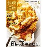 料理通信 2020年3月号 (2020-02-06) [雑誌]