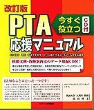 改訂版 PTA応援マニュアル