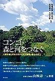 コンゴ・森と河をつなぐ―人類学者と地域住民がめざす開発と保全の両立