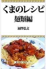 くまのレシピ 麺類編 Kindle版