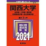 関西大学(法学部・文学部・商学部・政策創造学部・総合情報学部) (2021年版大学入試シリーズ)