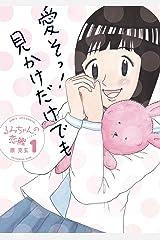 るみちゃんの恋鰹(1) (ビッグコミックス) Kindle版