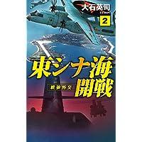 東シナ海開戦2-戦狼外交 (C★NOVELS)