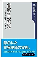 警察官の現場 ノンキャリ警察官という生き方 (角川oneテーマ21) Kindle版
