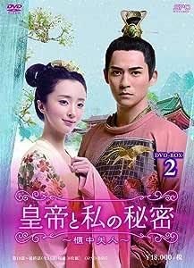 皇帝と私の秘密~櫃中美人~ DVD-BOX2