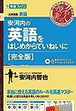安河内の英語をはじめからていねいに【完全版】 (東進ブックス 大学受験 名人の授業シリーズ)