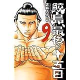 鮫島、最後の十五日 9 (少年チャンピオン・コミックス)