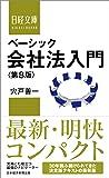 ベーシック会社法入門<第8版> (日経文庫)