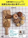 冷蔵発酵でかんたん! 発酵生地の焼き菓子レシピ