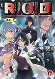 R.O.D 12 (スーパーダッシュ文庫)