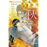 Pure Love Seasons 3 秋~せつなく~ (フラワーコミックス)