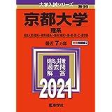 京都大学(理系) (2021年版大学入試シリーズ)