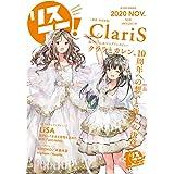 リスアニ! Vol.42(M-ON! ANNEX 650号)
