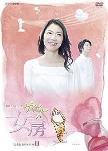 ゲゲゲの女房 完全版 DVD-BOX3(完)